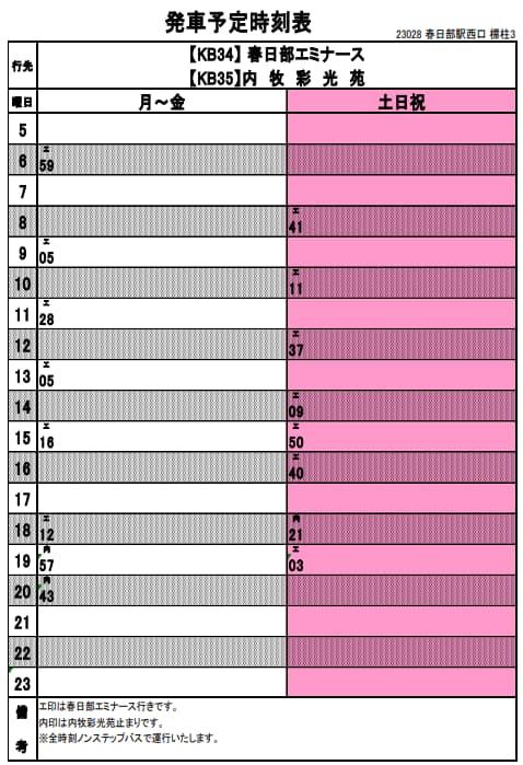 春日部エミナース行きバス時刻表