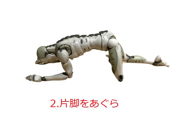 股関節ストレッチ片脚だけあぐら